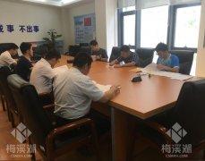 梅溪湖公司第二党支部召开党员大会 暨6月份主题