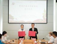 梅溪湖公司与金茂社区签订《党组织结对共建协