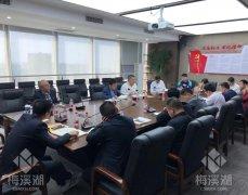 """梅溪湖公司第二党支部开展""""业务创新与公司发"""