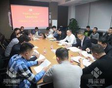 第三党支部开展12月份主题党日暨专题组织生活会