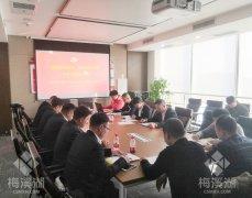 """梅溪湖公司第三党支部开展""""提高党性修养,争"""