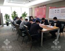 """梅溪湖公司第四党支部开展关于""""警钟长鸣把好"""