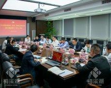 梅溪湖公司党委召开第二次集中学习(扩大)会