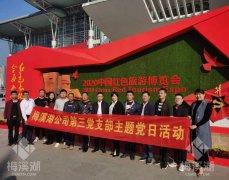 """""""红色土地·全面小康""""2020中国红色旅游博览会"""